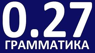 ГРАММАТИКА АНГЛИЙСКОГО ЯЗЫКА С НУЛЯ УРОК 27 Английский язык Уроки. Английская грамматика