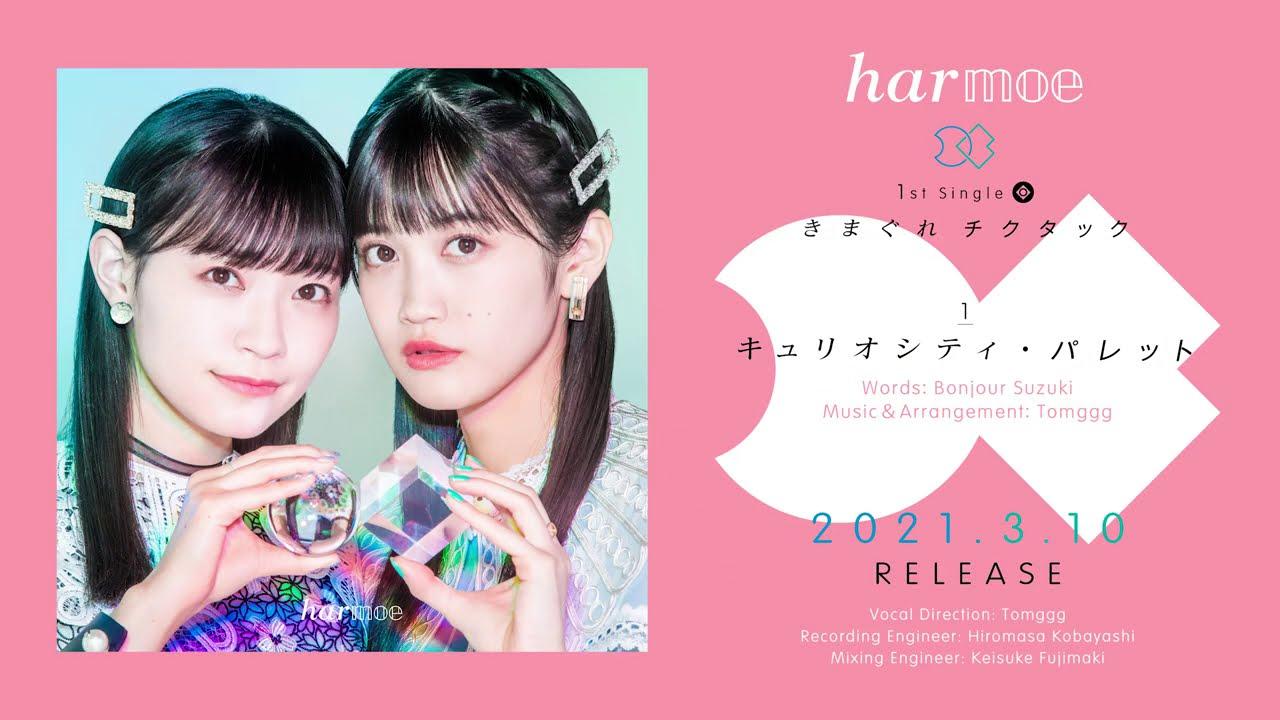 harmoe 1stシングル「きまぐれチクタック」2021年3月10日(水)発売