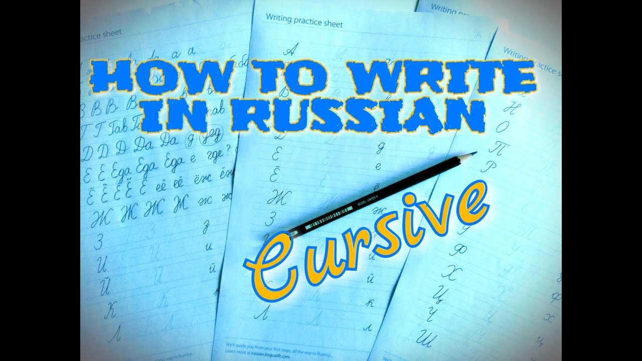 Russian Cursive / PART 3 / How to write in Russian