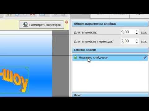 Программы для создания слайд-шоу