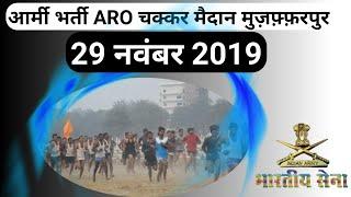 ARO muzaffarpur Army Rally 2019 in chakkar maidan 29 Nov | Army bharti 2019 running news in hindi