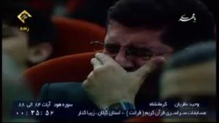 لحظة بكاء الجمهور في تلاوة الأستاذ وحيد نظريان مسابقة القرآن الكريم في ايران 2016 Vahid Nazariean