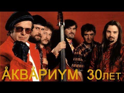 АКВАРИУМ 30 ЛЕТ «СЕСТРА ХАОС» (2002 Live) Юбилейный концерт во Дворце спорта «Лужники»