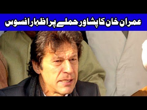 Imran Khan Ka Izhaar E Afsoos - Imran Khan Press Conference | 1st December 2017
