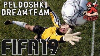 Fifa 19!!! ПІ#ДЕЦЬ ТРИВАЄ!!    Вчимося грати. Частина 19!!! продовжуємо ВЛ, СБЧ, ДРАФТ!!!