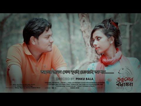 """O Ager Janom Gelo Brithai Tomar e Asay.....""_Directed_By_Pinku_Bala"