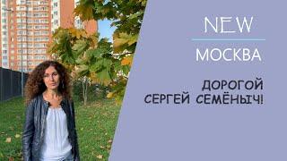 Дорогой Сергей Семёныч! Жители Новой Москвы рассказывают о своих проблемах
