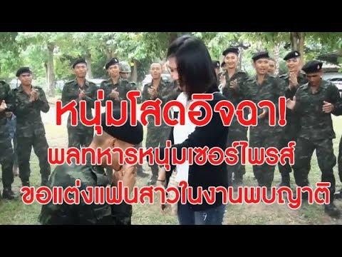 (ชมวีดีโอ)หนุ่มโสดอิจฉา! พลทหารหนุ่มเซอร์ไพรส์ขอแต่งแฟนสาวในงานพบญาติ