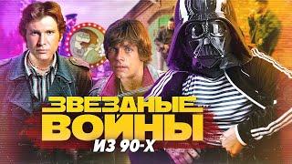 ЗВЁЗДНЫЕ ВОЙНЫ - трэш по-русски из 90-Х| STAR WARS RUSSIAN [ВСПОМНИТЬ ВСЁ]