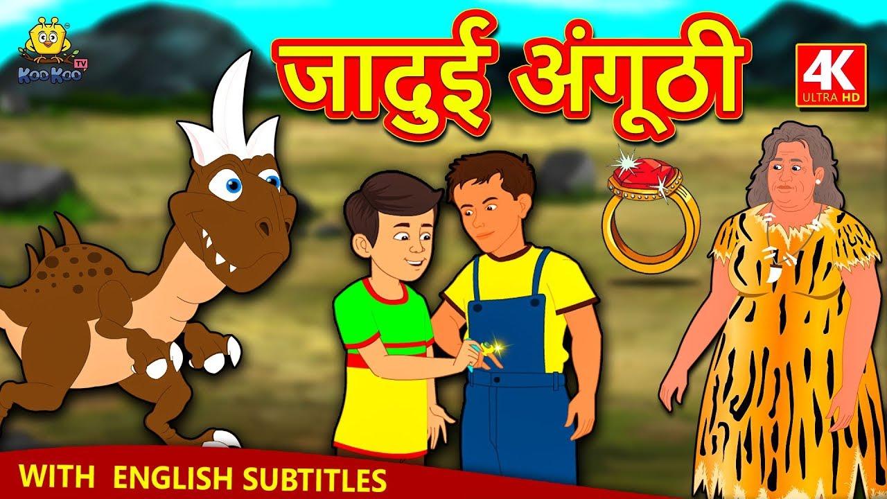 जादुई अंगूठी - Hindi Kahaniya for Kids | Hindi Story for Kids | Moral  Stories | Koo Koo TV Hindi