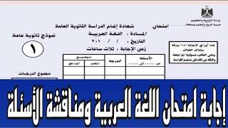 حل ومناقشة امتحان اللغة العربية للصف الثالث الثانوي اليوم