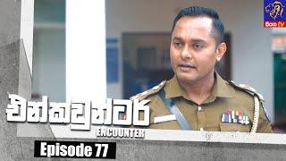 Encounter - එන්කවුන්ටර් | Episode 77 | 04 - 09 - 2021 | Siyatha TV Thumbnail