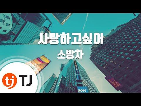 [TJ노래방] 사랑하고싶어 - 소방차(Sobangcha) / TJ Karaoke