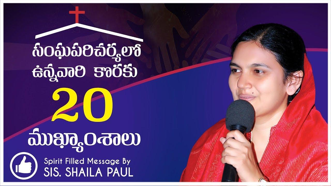 సంఘ పరిచర్యలో ఉన్నవారికి సందేశం  -Volunteers Message by Sis.Shaila Paul |Woman Christian Speaker|