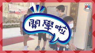 Publication Date: 2020-09-26 | Video Title: 國民學校開學啦~【我醒晒啦!準備好返學啦!Yeah !Yea