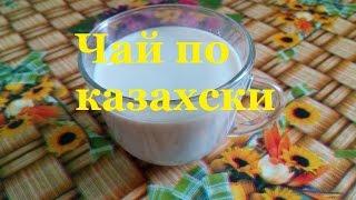 Чай по казахски