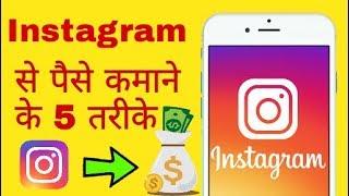Earn Money From Instagram || How To Earn Money From Instagram in Hindi