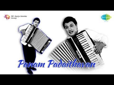 Panam Padaithavan | Kann Pona song