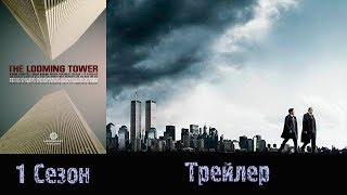 "Сериал ""Призрачная башня""/""The Looming Tower"" - Трейлер 2018 1 сезон"