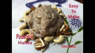 सिंघाड़ा हलवा || स्वादिष्ट और पौष्टिक || SINGHARA HALWA