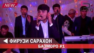Фирузи Сарахон   Базморо кисми 1 2019  Firuzi Sarakhon   Bazmoro Qismi 1 2019