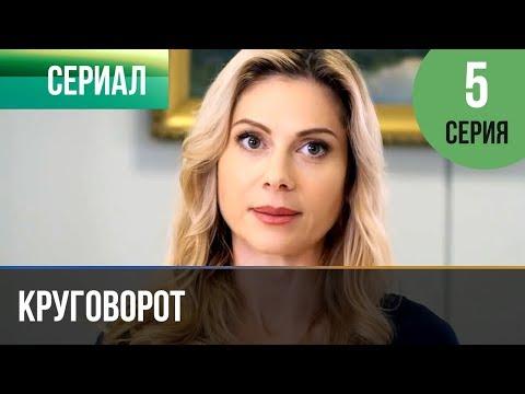▶️ Круговорот 5 серия   Сериал / 2017 / Мелодрама