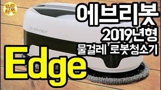 에브리봇 엣지 2019년형 물걸레청소기
