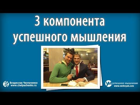 Успех. 3 компонента успешного мышления от Павла Вербняка и Владислава Челпаченко