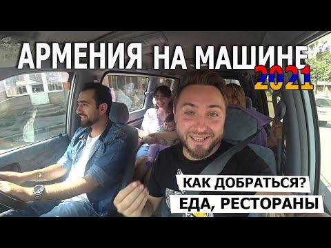 Армения 2021 на машине. Как проехать границу с Грузией? Армянская кухня. Что посмотреть? Ереван