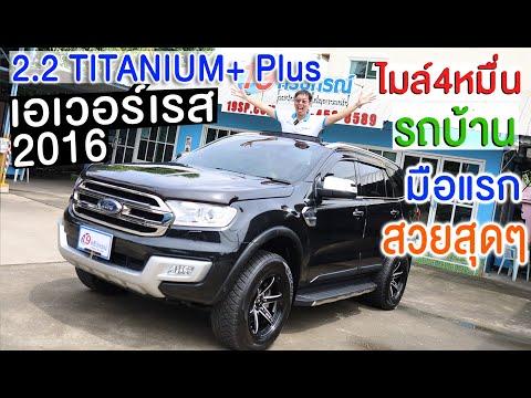 รีวิว ฟอร์ด เอเวอร์เรส 2016 Ford Everest 2.2 TITANIUM+ Plus รถบ้าน SUV มือสอง ราคาถูก สีดำ ผ่อนน้อย