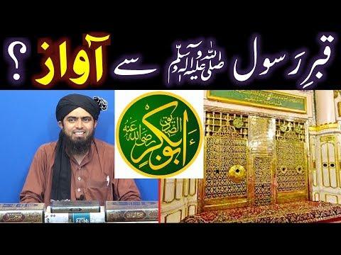 Qaber-e-RASOOL ﷺ say Abu Baker رضی اللہ عنہ kay liay AWAZ ??? (Engineer Muhammad Ali Mirza) Mp3