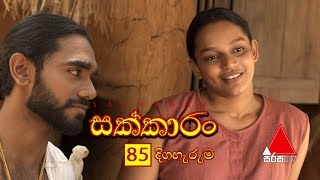 Sakkaran | සක්කාරං - Episode 85 | Sirasa TV Thumbnail