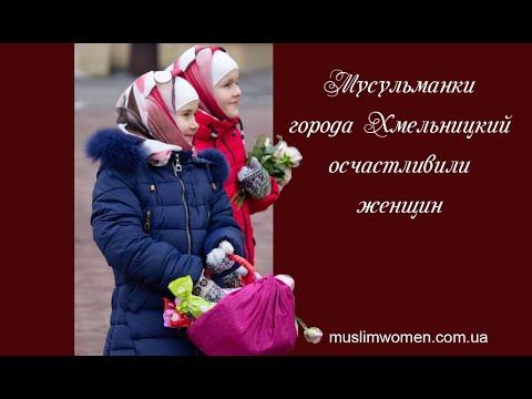 Розы на цетральной улице Хмельницкого. Мусульманский флешмоб