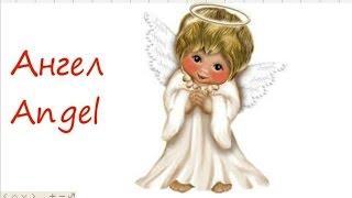 Ангел, #draw, Angel, як намалювати ангела олівцем(Ангел, #draw, Angel, як намалювати ангела олівцем Чтобы правильно нарисовать ангела, вначале давайте сделаем..., 2016-12-21T14:30:01.000Z)