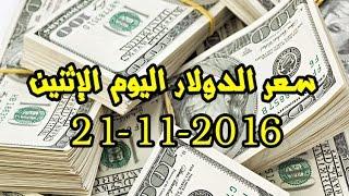 ارتفاع فى سعر الدولار اليوم الاثنين 21-11-2016 فى البنوك والسوق السوداء.. شاهد التفاصيل