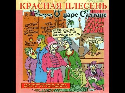 Красная Плесень - Сказка о Царе Салтане (Часть 1)