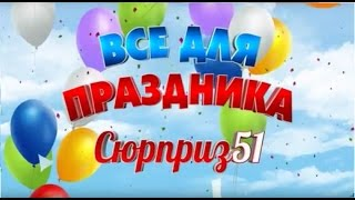 видео Коробка сюрприз с воздушными шарами купить в Москве