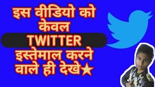 Twitter Lite Bata Update [Download Apk] Twitter LITE now in India by Sachin saxena hindi /urdu tips