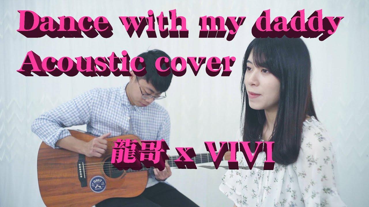 龍哥音樂臺  알렉스 Alex- dance with my daddy  acoustic cover by 龍哥& VIVI - YouTube
