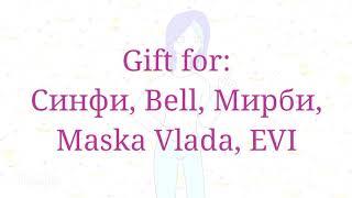 Baku baku meme  gift for Maska Vlada, Bell, СинФи, EVI, Мирби 