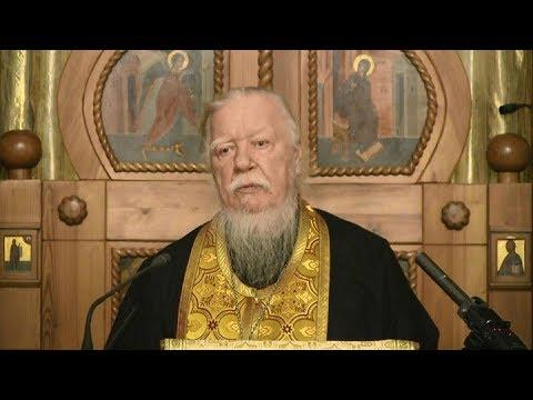 Протоиерей Димитрий Смирнов. Проповедь о самой большой напасти человечества