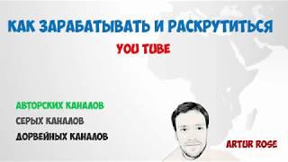 КАК РАСКРУТИТЬ АВТОРСКИЙ КАНАЛ, СЕРЫЙ И КАК ЗАРАБАТЫВАТЬ НА YouTube!!! СМОТРИ ПРЯМО СЕЙЧАС!