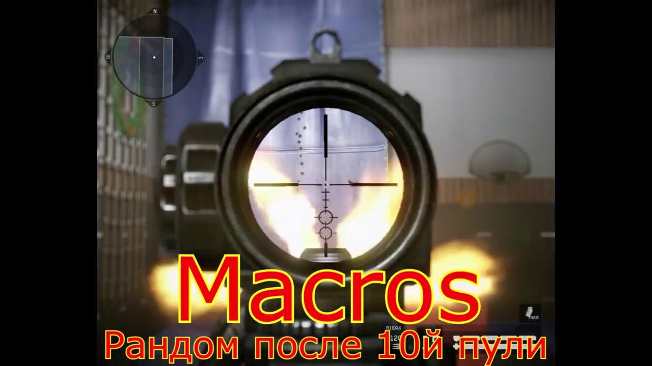 Warface: макрос на ак 103 в точку сенс 25 бесплатно most popular.