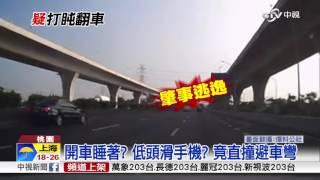 """【中視新聞】 國道直撞""""避車彎"""" 90度翹飛3車道20151001"""
