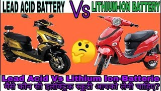 Lead Acid Battery Vs Lithium Ion Batterie ! Lead Acid battery Scooty Vs Lithium Ion battery Scooty