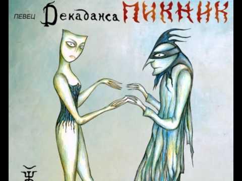 Клип Пикник - Декаданс