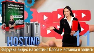 Урок 27-11. Видео с хостинга. Викторина для закрепления материала урока