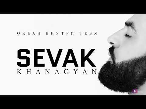Севак Ханагян - Обними
