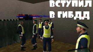 RADMIR RP CRMP -  ВСТУПИЛ В ГИБДД
