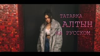 Перевод песни TATARKA АLTYN